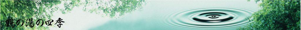 鶴の湯の四季